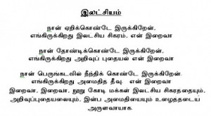 Websites provides Tamil Song Lyrics for viewers