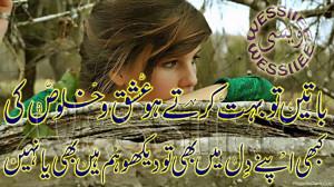 Urdu Romantic Shayari. Romantic Quotes In Urdu. View Original ...