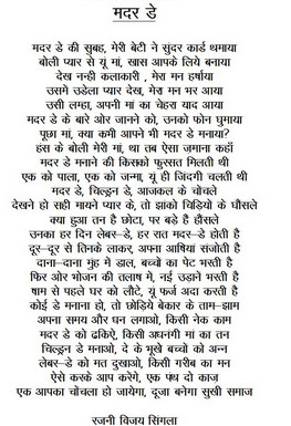 Verwandte Suchanfragen zu Poems for mom and dad from daughter in hindi