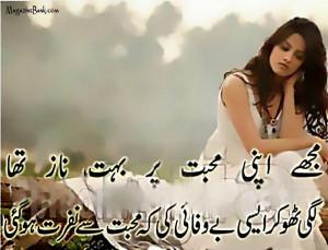 Romantic Quotes In Urdu Photo
