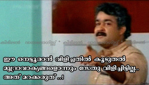 Funny Malayalam Movie Photo Comments for Facebook