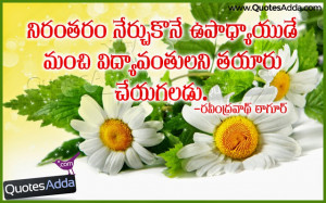 ... Rabindranath Tagore Telugu Thoughts Pictures Online, Telugu Nice Good
