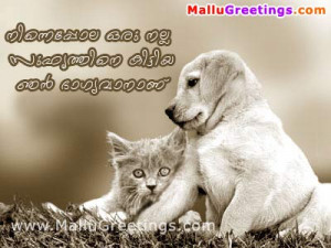 Send Friendship Images to all your Malayali Friends Through Mail ...