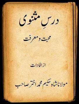 Rumi Masnavi, Maulana Rumi Masnavi, Masnavi Maulana Room, Rumi Masnavi ...