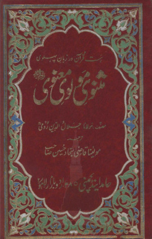 Masnavi Rumi Maulana Jalaluddin Urdu Translation Source