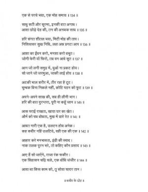 Description 903 Verses of Kabir in Hindi Kabir ke dohe.pdf