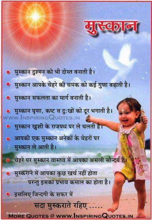 Hindi Quotes on Happiness Message about Muskaan Hindi, Smile Messages ...
