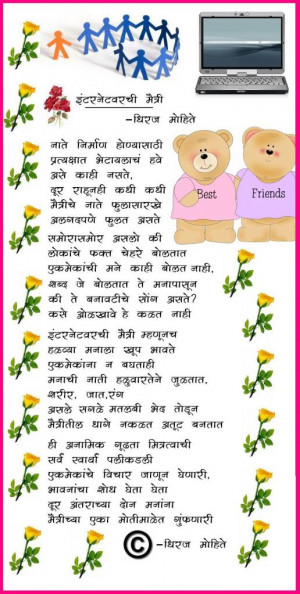 ... marathi friendship poem in a top marathi birthday poem in marathi