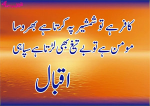Allama Iqbal Inspirational Poetry Collection about Life, Study and ...