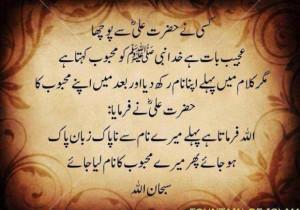 Hazrat Ali Quote