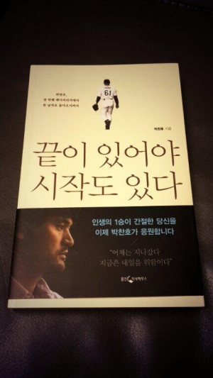 """Park Chan-ho's """"There Has To Be an End for There To Be a Beginning ..."""