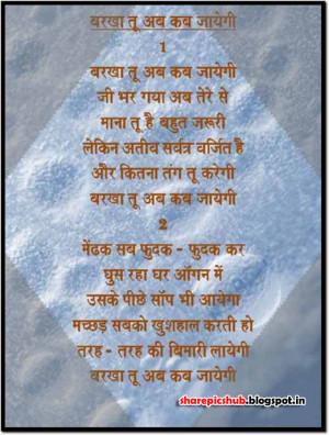 barkha tu kab aayegi rain poem in hindi barish poem for kids in hindi