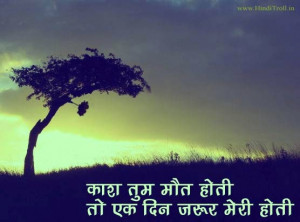 Small Sad Love Quotes In Hindi : Hindi Sad Love Quotes sad love quotes in hindi. quotesgram