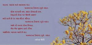 "... of autumn, rises the cooing of spring!"" Shri Modi's poem on Basant"