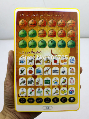 ... font-and-words-learning-education-toys-learning-machine-islamic.jpg