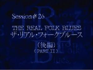The Real Folk Blues Part 2