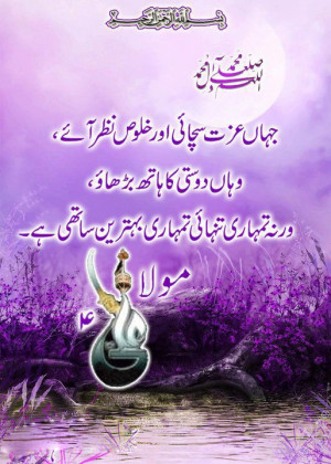 Related Pictures Hazrat Ali Quotes In Urdu Page 4