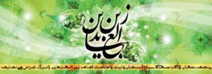 Imam Ali ibn al-Hussein (AS)'s Quotes on Rights