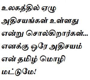Language Quotes in Tamil