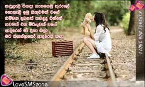 Sinhala_love_Quotes-14-296x177.jpg