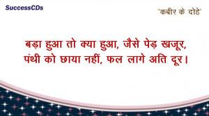 kabir quotes hindi
