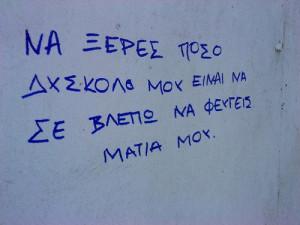 greek, greek quotes, love
