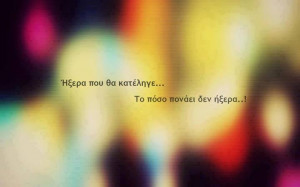 greek, greek quotes, life, quote
