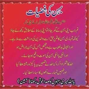 Best Hazrat Ali SMS – Hazrat Ali Quotes HD Pictures