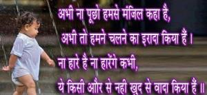 beautiful hindi quotes