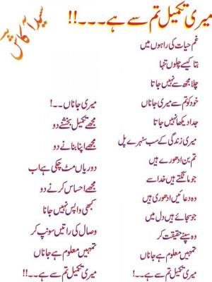 Nice Urdu Quotes http://hawaiidermatology.com/nice/nice-urdu-quotes ...