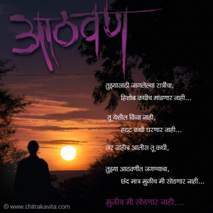 Love Wallpapers With Quotes In Marathi Marathi Love Poem