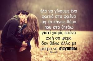 Greek Love Quotes Favim...