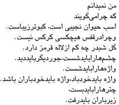 Sohrab Sepehri Poems | Persian Poem: I Don't Know by Sohrab Sepehri ...