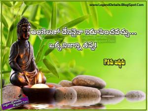 Best Gautama Buddha Quotes in Telugu