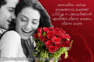 Malayalam Love Quotes With Images, Funny Malayalam Quotes, Malayalam ...
