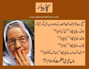 ... Mother : Only Mother asked about his food - Mother Quotes in Urdu