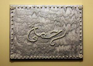 mercy-arabic-calligraphy-pearls.jpg