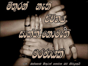 Pics Photos - Sinhala Great Sayings Nisadas Inspirations Sinhala ...