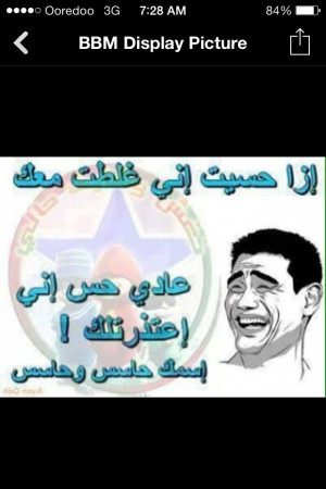 Funny arab quotes wise, lol
