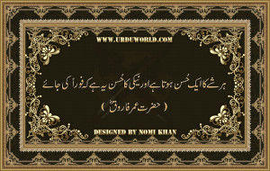 Beautifull Quotes in Urdu