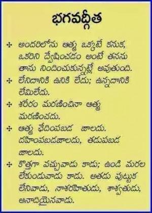 lord krishna s bhagawadh geetha quotes in telugu