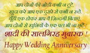 Happy Wedding Anniversary Quote in Hindi