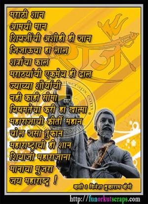 ... Marathi Scraps for FacebOrkut: Shivaji Maharaj Marathi Chitra Kavita