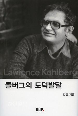 Lawrence Kohlberg 철학적 시각에서 조명하는 '