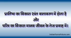 Hindi-Quotes-Hindi-Suvichar-4.jpg