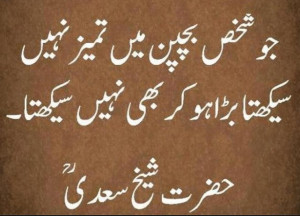 Quotes of Sheikh (Shaykh) Saadi in Urdu - Saadi about learning manners ...