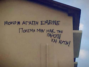 Favim Greece Greek Quotes