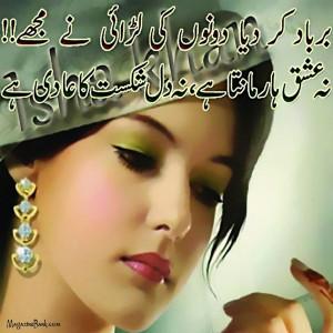 Sad Love Quotes In Hindi For Girlfriend Cool Romantic Urdu Shayari In ...