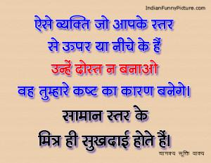 Hindi-Quotes-Hindi-Suvichar-2.jpg