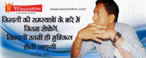... thoughts and inspirational quotes in hindi,motivational thoughts on
